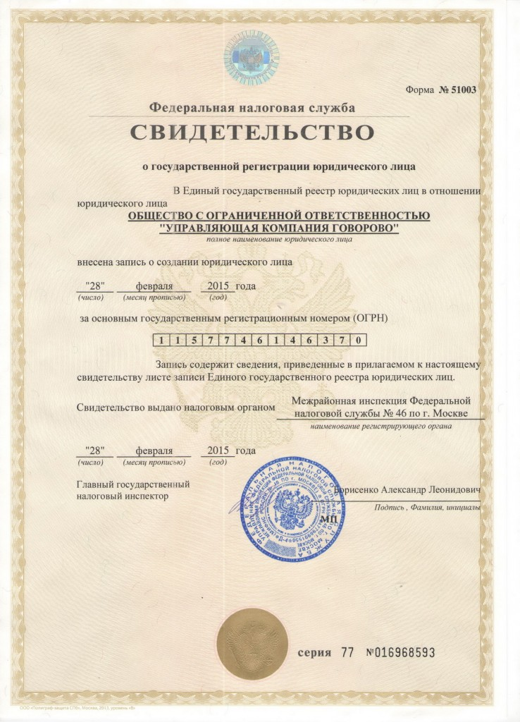 путают регистрация юр лица тсж пошлина пополному тарифу